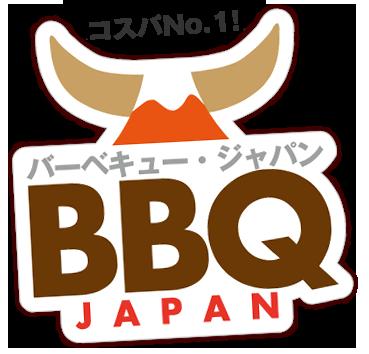 バーベキュー・ジャパン 愛知