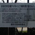 勅使会館バーベキュー場