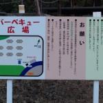 岡崎中央総合公園 バーベキュー場 案内図