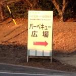 岡崎中央総合公園 バーベキュー場案内図