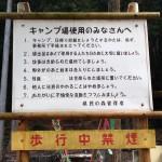 愛知県民の森キャンプ場 案内板