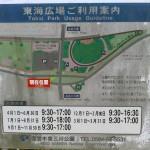 木曽三川公園 マップ