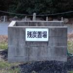 岡崎中央総合公園 バーベキュー場 炭処理場