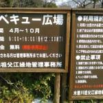 木曽川祖父江緑地 案内板