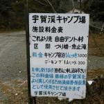 宇賀渓キャンプ場