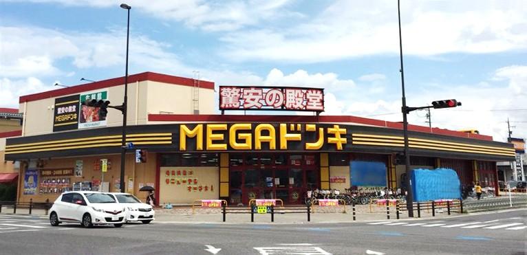 2018年9月19日(水)『MEGAドン・キホーテ豊田本店』リニューアルオープン!