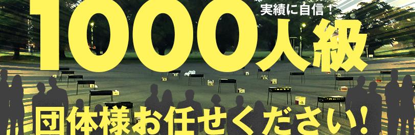 1000人級団体様大歓迎