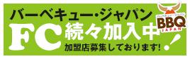 バーベキュージャパンFC加盟店募集中
