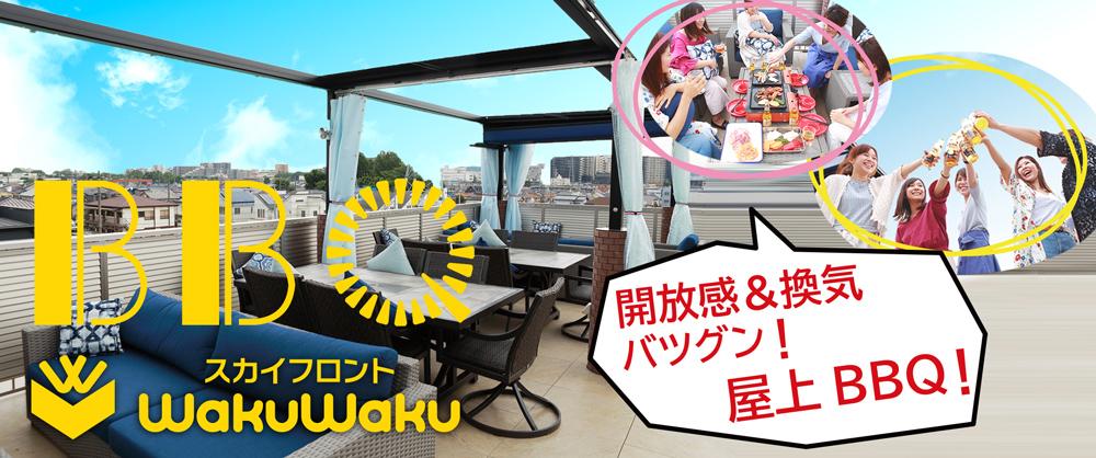 スカイフロントWakuWaku BBQ