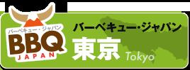 BBQ東京