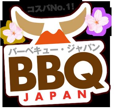 バーベキュー・ジャパン 神奈川