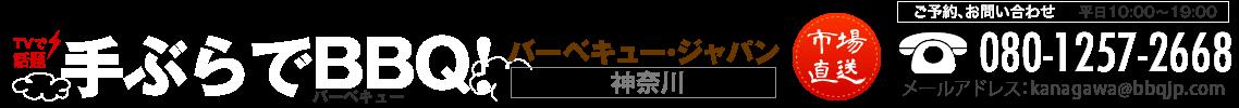 手ぶらバーベキューのメニュー豊富な神奈川の出張BBQ