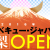 バーベキュージャパン山梨OPEN