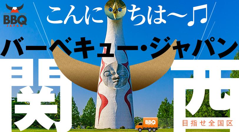 バーベキュー・ジャパン関西