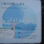 三木山森林公園 案内板