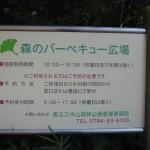 三木山森林公園 BBQ広場