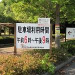 三木山森林公園 駐車場案内