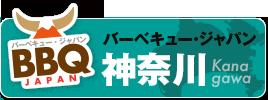 BBQ神奈川
