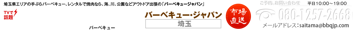 手ぶらバーベキューのメニュー豊富な埼玉の出張BBQ