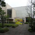 府中の森公園 美術館