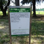 武蔵野中央公園 BBQ場案内