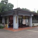 武蔵野公園 サービスセンター