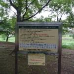 武蔵野公園 利用案内