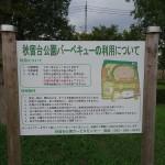 都立秋留台公園(東京都 あきる野市)をおすすめスポットに追加しました。