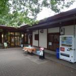 野川公園 自然観察センター