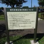 さくら運動公園 (49)