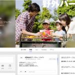 バーベキュー・ジャパン Google+ページを作成しました。