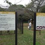 和田堀公園 利用案内