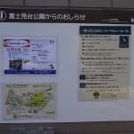 富士見台公園 掲示板