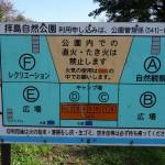 拝島自然公園 エリアマップ