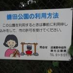 鎌田公園 利用方法掲示板