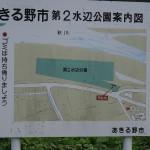 第二水辺公園(東京都 あきる野市)をおすすめスポットに追加しました。