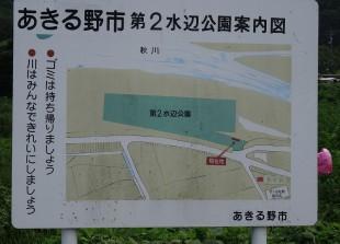 第二水辺公園 案内図