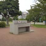 汐入公園 水道