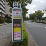 汐入公園 バス停