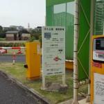 K汐入公園駐車場