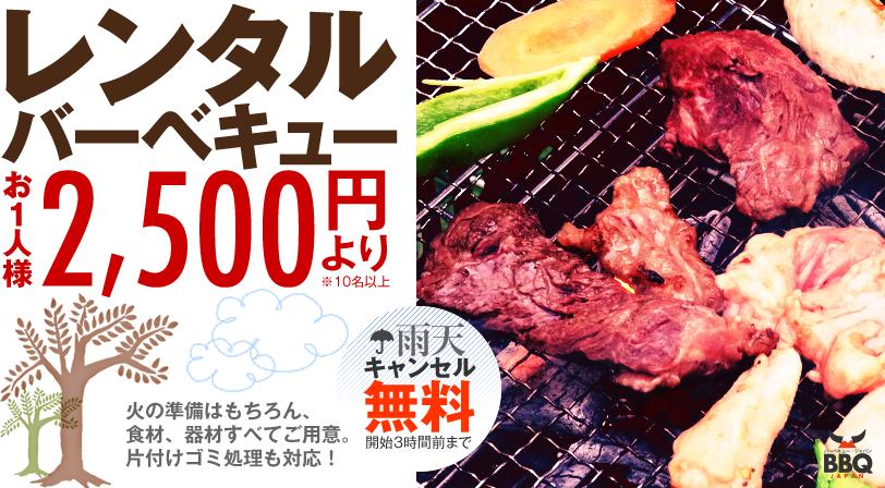 バーベキュー2500円より