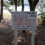 大井ふ頭中央海浜公園 案内板