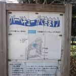東海ふ頭公園 案内板