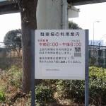 東海ふ頭公園 駐車場案内板