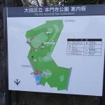 本門寺公園 案内板