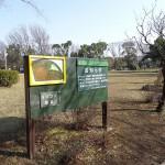 平和島公園 キャンプ場案内板