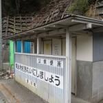 愛川橋 公衆トイレ