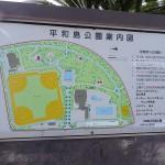 平和島公園 案内板
