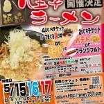 八王子北野市場ラーメン選手権開催します。