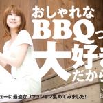 BBQコーデ2015年夏★バーベキューに最適なファッションはコレだ!